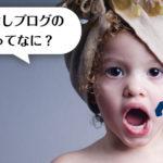大辞典型ブログのゴールは『顧客リスト化』!