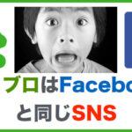 アメブロはSNSとして活用しよう!Facebookからアメブロに動線を張るデメリットとは