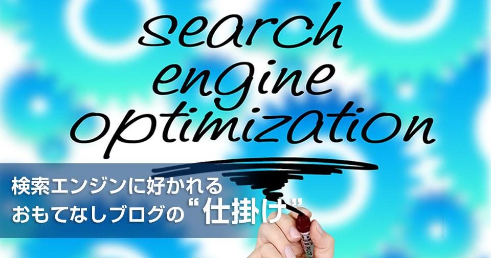 """検索エンジンに好かれる「おもてなしブログ」の""""仕掛け"""""""