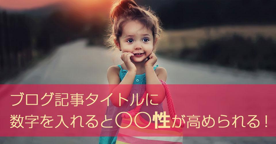 ブログ記事タイトルに数字を入れると○○性が高められる!