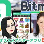 【最新版】Bitmojiで似顔絵アバターを作る!顔パーツ組み合わせで作る無料スマホアプリ