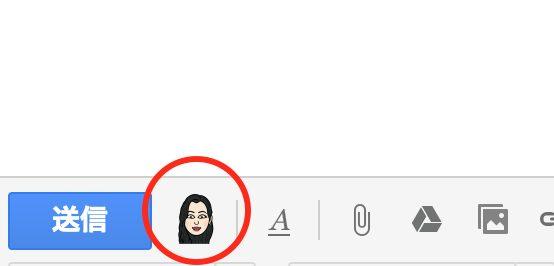 Bitmojiがメールに