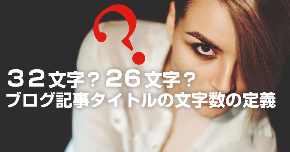 32文字?26文字?ブログ記事タイトルの文字数の定義