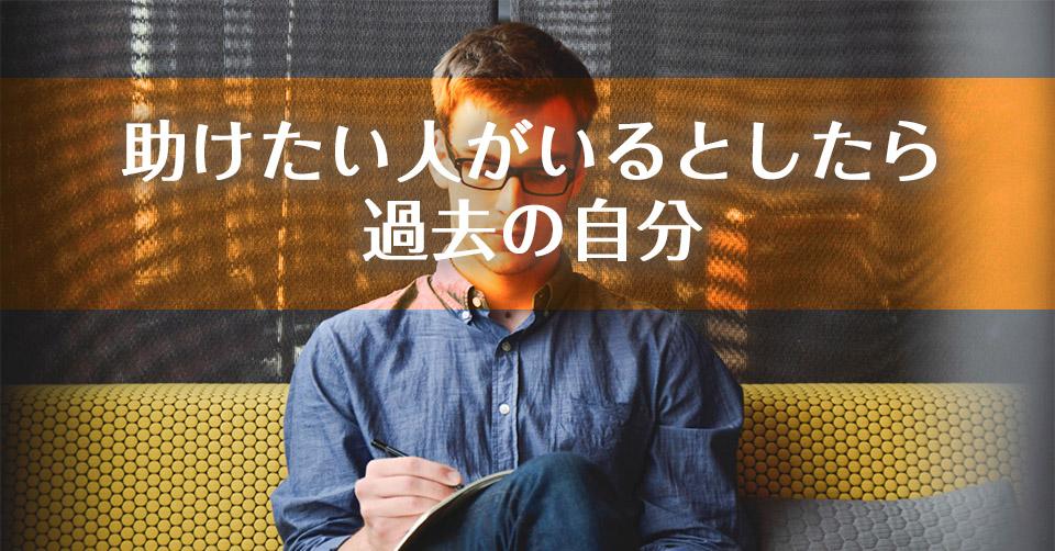 【個別相談受講者の声】助けたい人がいるとしたら過去の自分:新潟県・個人事業主 MSさん(40代男性)