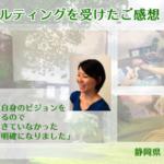 個別相談受講者の声「スマホ対応していないホームページをどうすればいいのか」というお悩みでしたが…静岡県 鈴木織江さん