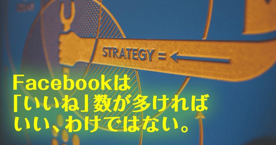 Facebookは「いいね」数が多ければいいわけではない。【集客動線の魅せ方:4】