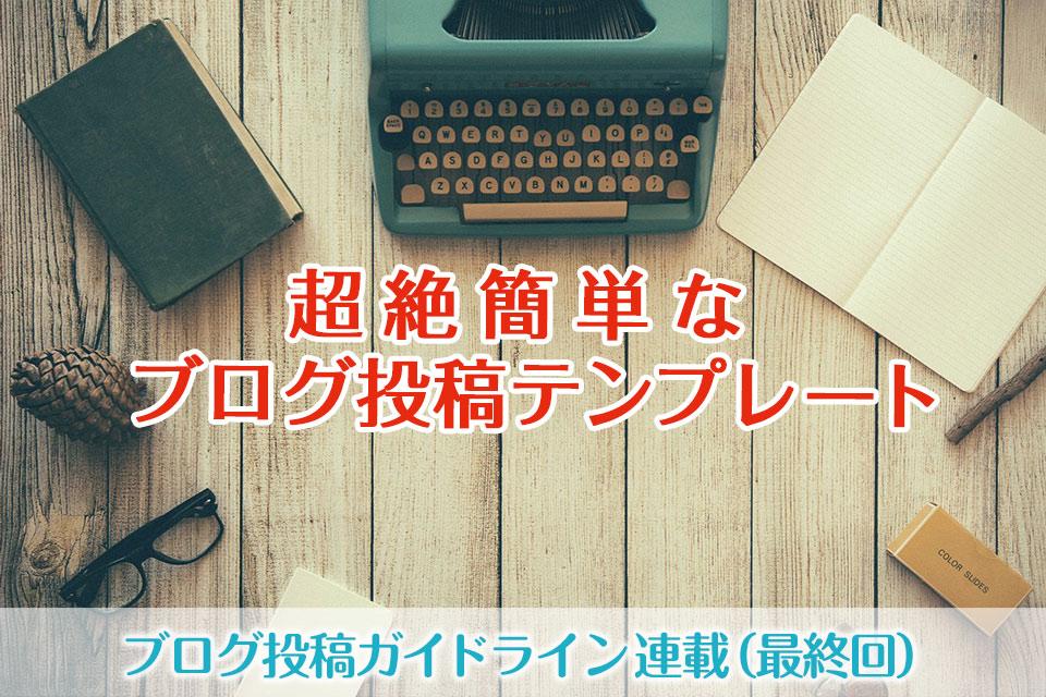 超絶簡単なブログ投稿テンプレート【投稿ガイドライン連載(最終回)】