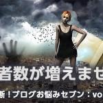 読者数が増えません【診断!ブログお悩みセブン: vol.1】