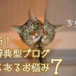 診断!大辞典型ブログあるあるお悩み7(セブン)