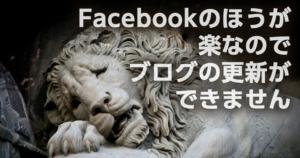 Facebookのほうが楽