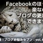 Facebookのほうが楽なのでブログの更新ができません【診断!ブログお悩みセブン: vol.6】