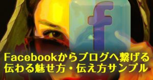 Facebookからブログへ繋げる伝わる魅せ方・伝え方サンプル【集客動線の魅せ方:7】