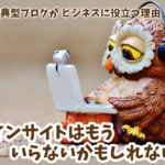 メインサイトはもういらないかもしれない?【大辞典型ブログが ビジネスに役立つ理由(4)】