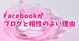 Facebookがブログと相性のよい理由