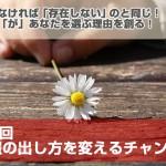 情報の出し方を変えるチャンス!【連載「あなたを選ぶ理由を創る!」:第4回】