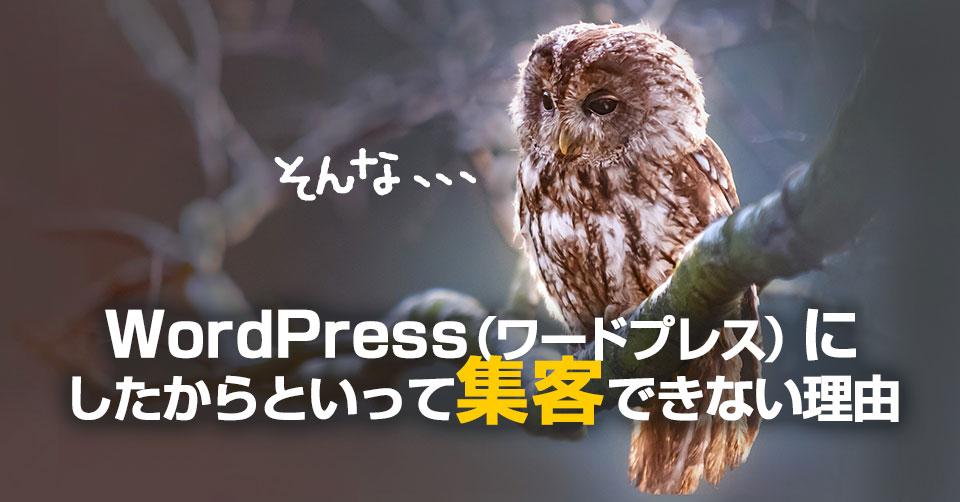 WordPress(ワードプレス)にしたからといって集客できない理由