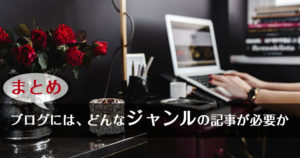 【まとめ】ブログには、どんなジャンルの記事が必要か