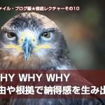 WHY WHY WHY「理由や根拠で納得感を生み出す」