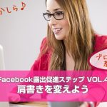 「肩書きを変えよう」ブログの専門家が教えるFacebook露出促進ステップ VOL.4
