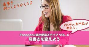 Facebook露出促進ステップ【4】肩書きを変えよう