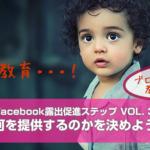 「何を提供するのかを決めよう」ブログの専門家が教えるFacebook露出促進ステップ VOL.3