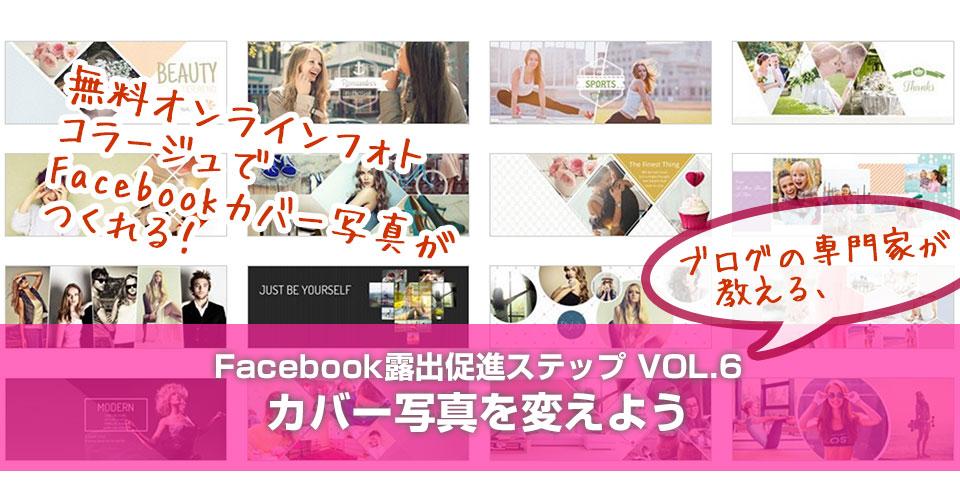 Facebook露出促進ステップ【6】カバー写真を変えよう