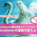 「Facebookの投稿を変えよう」ブログの専門家が教えるFacebook露出促進ステップ VOL.7