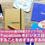 なぜFacebookをビジネス目的で利用することをおすすめするのか。|ブログの専門家が教えるFacebook露出促進ステップ VOL.1