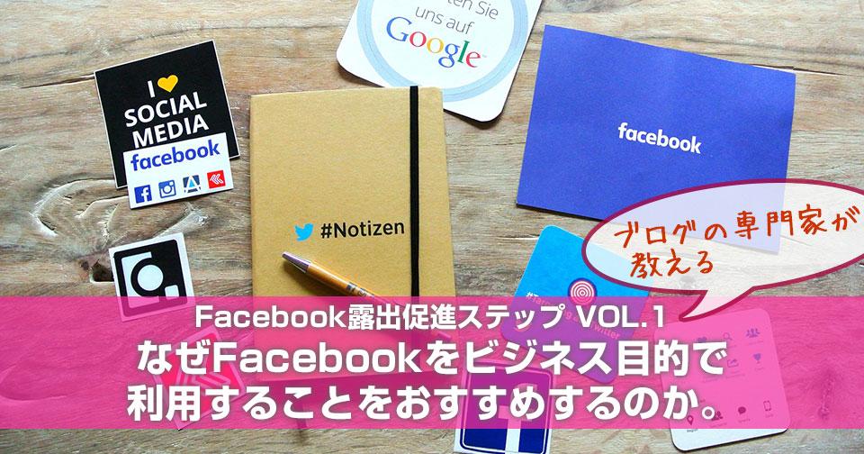 Facebook露出促進ステップ【1】なぜFacebookをビジネス目的で利用することをおすすめするのか。