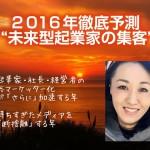 """2016年徹底予測 """"未来型起業家の集客"""""""
