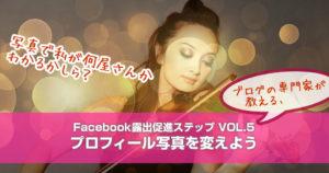 Facebook露出促進ステップ【5】プロフィール写真を変えよう