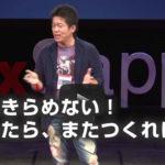 失敗したら、やり直せばいい〜堀江貴文さんのTED Sapporoプレゼンに学ぶ