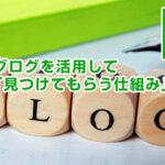 大辞典型ブログを活用してお客様に「見つけてもらう仕組み」をつくる(その1)