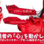 【特別編】ブログ読者の「心」を動かしましょ!〜情熱のマインドブロックバスター・アモーレ麻衣子さんにインタビュー!