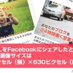【最新版】ブログとFacebookのOGPに最適なサムネイル画像サイズは?【検証済み】