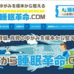 【実例】姿勢から睡眠革命 .COM〜ブログからご予約いただきました!