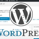 ダッシュボードとは(WordPress)