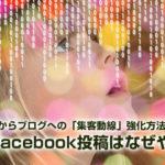 Facebookからブログへの「集客動線」強化方法(2)日々のFacebook投稿はなぜやるのか。
