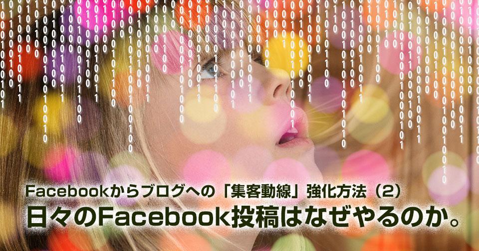 Facebookからブログへの集客動線強化方法(2)日々のFacebook投稿はなぜやるのか。