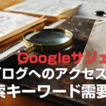 Googleサジェストで、ブログへのアクセスが多い「検索キーワード需要」調査