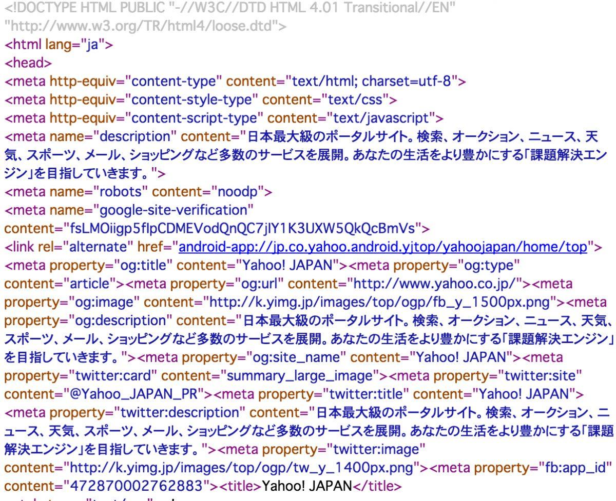 Yahoo!のソース(メタ要素)