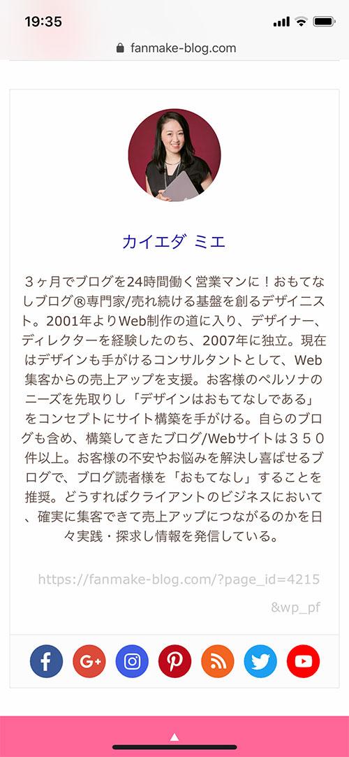 ブログ記事下プロフィール(モバイル版)
