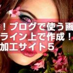 無料!ブログで使う画像はオンライン上で作成!画像加工サイト5