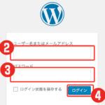 WordPressにログインしよう!【はじめてのワードプレス★作り方講座】