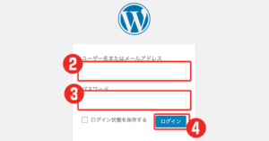 WordPressにログインしよう!