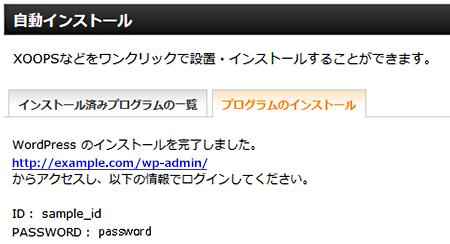 エックスサーバー WordPressインストール完了