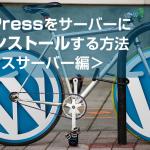 WordPressをサーバーに自動インストールする方法<エックスサーバー編>