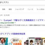 【アクセスアップ実践中】公開2日後に検索順位1位となったブログ記事とは!