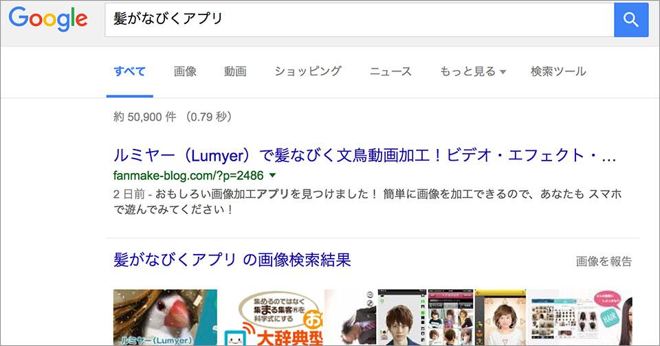 【アクセスアップ実践中】公開2日後に検索順位1位となったブログ記事