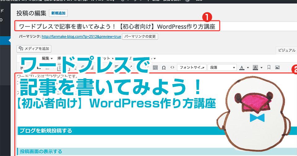 ワードプレスで記事を書いてみよう!【初心者向け】WordPress作り方講座